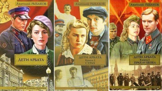 14  января  родился Анатолий  Рыбаков (1911 —  1998 ) —Советский писатель