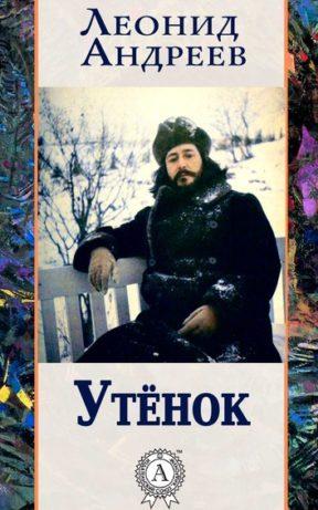Утенок — Леонид Андреев