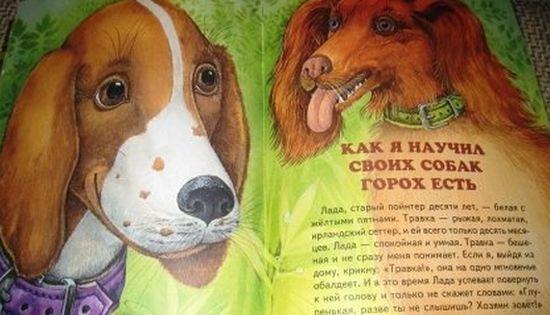 Как я научил своих собак горох есть—Михаил Пришвин — читает Павел Беседин