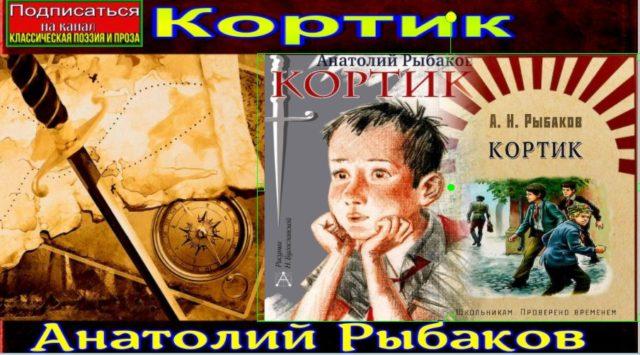 кортик Анатолий Рыбаков. читает Павел Беседин