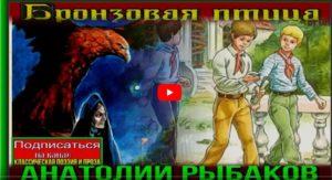 бронзовая птица. рыбаков . аудио книга читает Павел Беседин