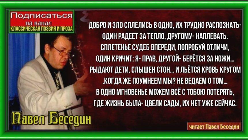 Добро и Зло. автор и исполнитель Павел Беседин