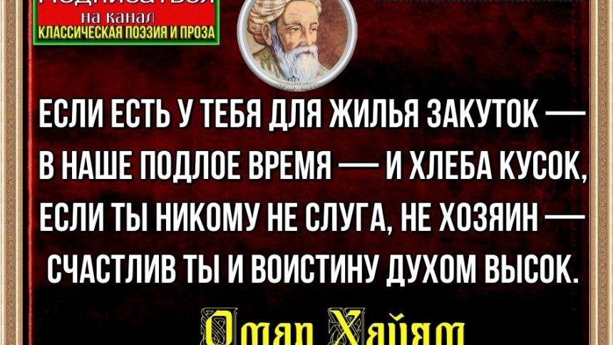 Если есть у тебя для жилья закуток Омар Хайям читает Павел Беседин