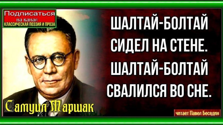 Шалтай Болтай Самуил Маршак читает Павел Беседин