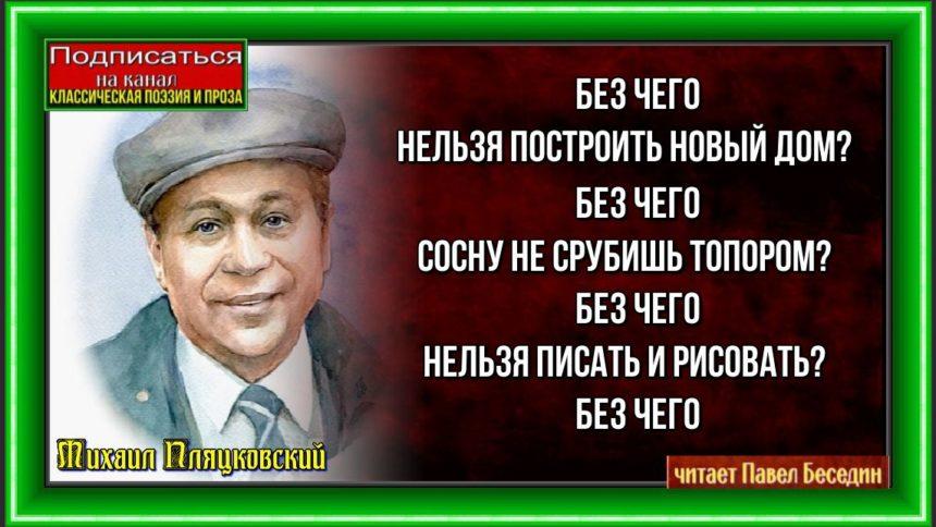 Без чего сосну не срубишь Михаил Пляцковский читает Павел Беседин