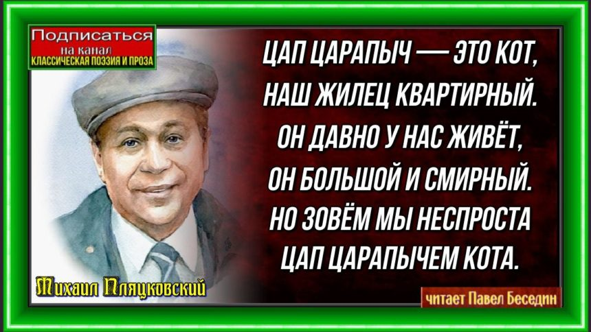 Цап Царапыч Михаил Пляцковский читает Павел Беседин