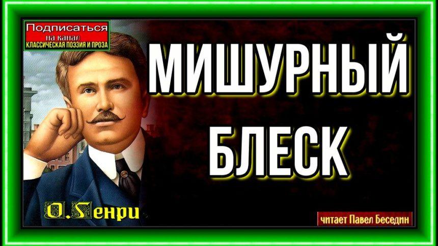 Мишурный блеск О.Генри читает Павел Беседин