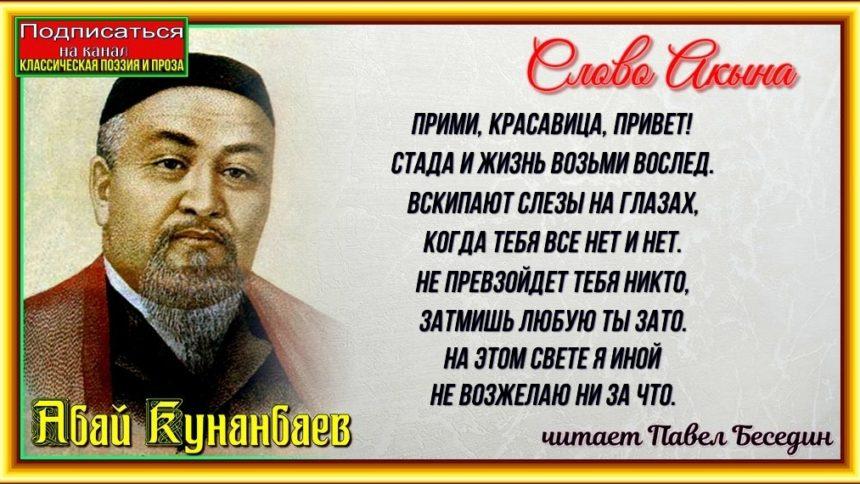 Слова мирзы— Абай Кунанбаев— читает Павел Беседин