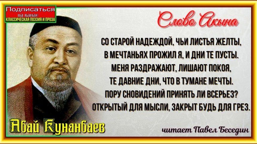 Со старой надеждой, чьи листья желты— Абай Кунанбаев— читает Павел Беседин