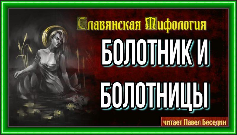 Болотник и болотницы Славянская Мифология читает Павел Беседин