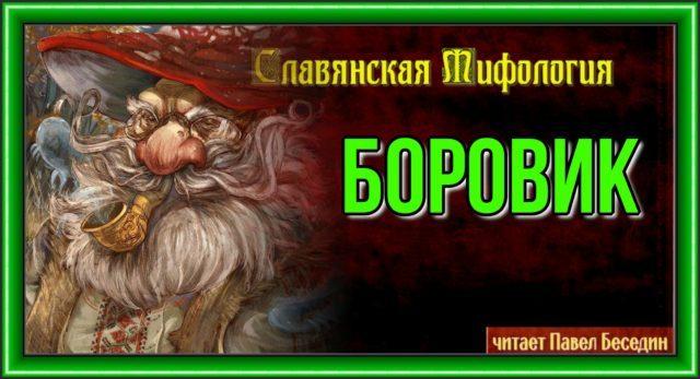 Боровик Славянская Мифология читает Павел Беседин