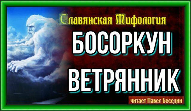 Босоркун (Ветрянник)