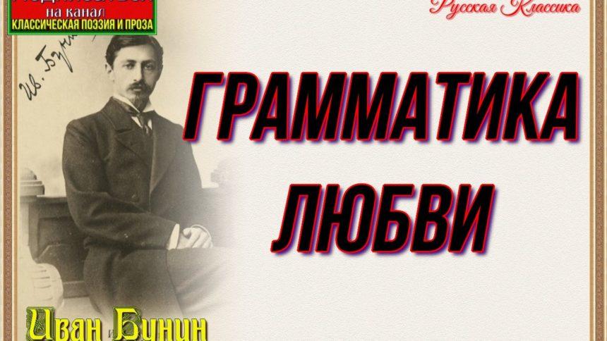 Грамматика любви Иван Бунин читает Павел Беседин