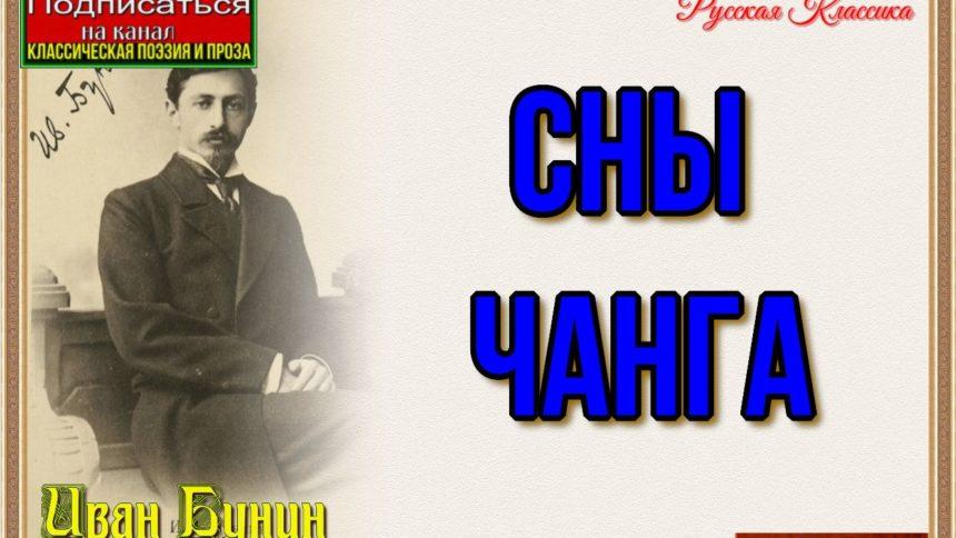 Сны Чанга Иван Бунин читает Павел Беседин