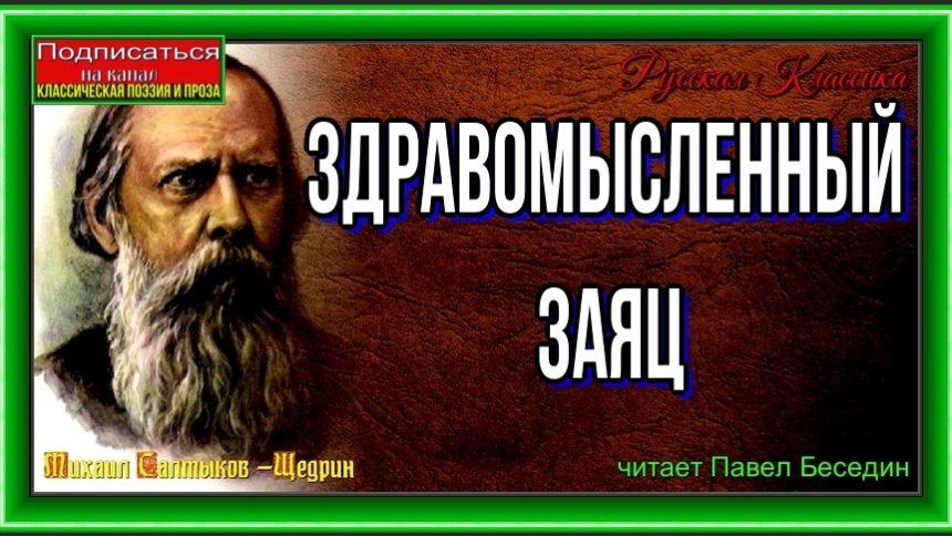 Здравомысленный заяц— Михаил Салтыков — Щедрин