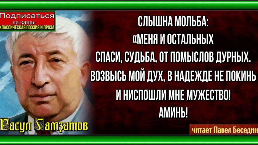 Молитва горца Расул Гамзатов читает Павел Беседин