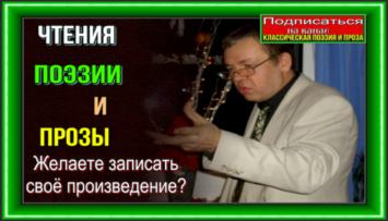 Мщение. 1319 – 1328 годы— Александра Ишимова —читает Павел Беседин