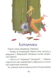 Батарейки Марина Дружинина