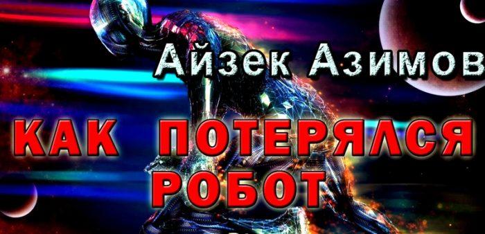 Как потерялся робот— Айзек Азимов— Мир фантастики