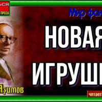 Новая игрушка Айзек Азимов Фантастика читает Павел Беседин