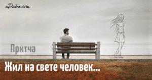 Жил на Свете Человек притча читает павел беседин