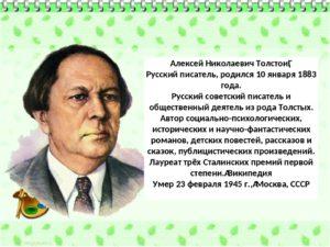 10 января  родился Алексей  Толстой  (10 января 1883 — 23 февраля 1945 гг.) Советский писатель. поэт
