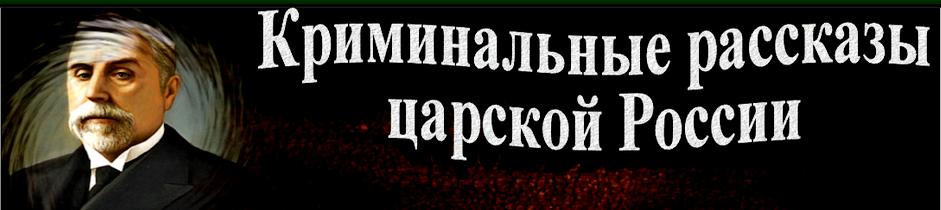 Kriminal'nye rasskazy carskoj Rossii Arkadiya Koshko v ispolnenii Pavla Besedina