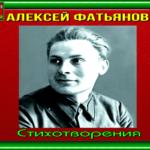 стихи Фатьянова