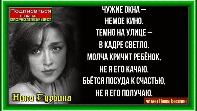 Чужие окна ,Ника Турбина , Советская Поэзия , читает Павел Беседин