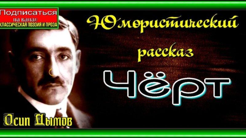 Чёрт Осип Дымов Юморестический рассказ читает Павел Беседин