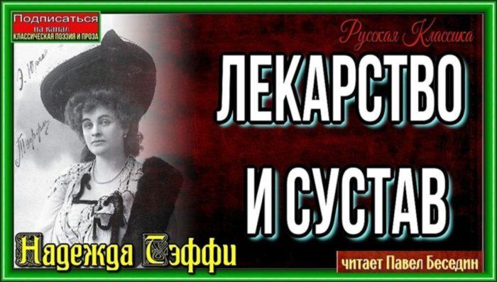 лекарство и сустав Надежа Тэффи читает Павел Беседин
