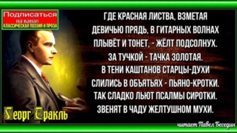 Где красная листва взметая Георг Тракль Зарубежная Поэзия читает Павел Беседин