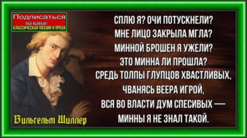 К Минне— Вильгельм Шиллер
