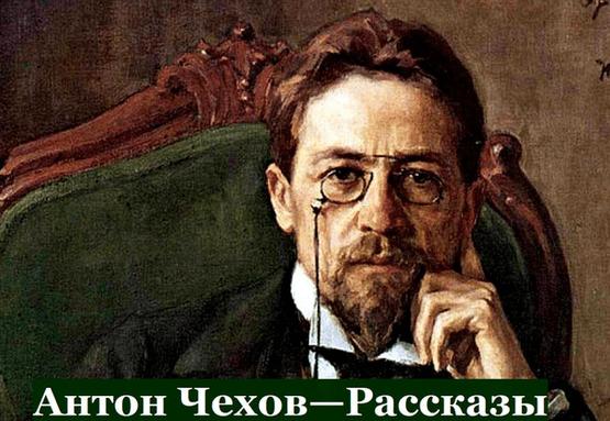 Пьяные—Антон Чехов—читает Павел Беседин