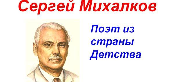 Михалков Сергей. Стихотворения детям.