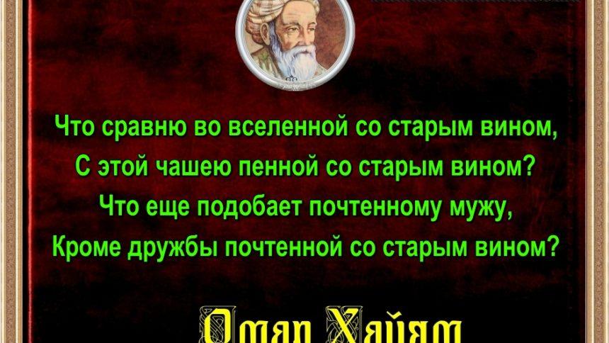 Что сравню во Вселенной со старым вином Омар Хайям читает Павел Беседин