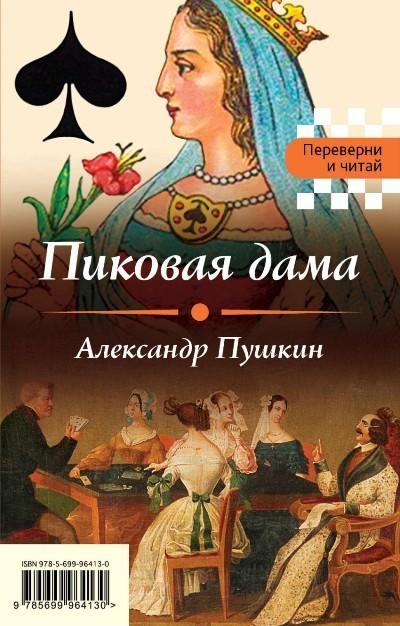 Пиковая дама. Александр Пушкин. чит. Михаил  Козаков