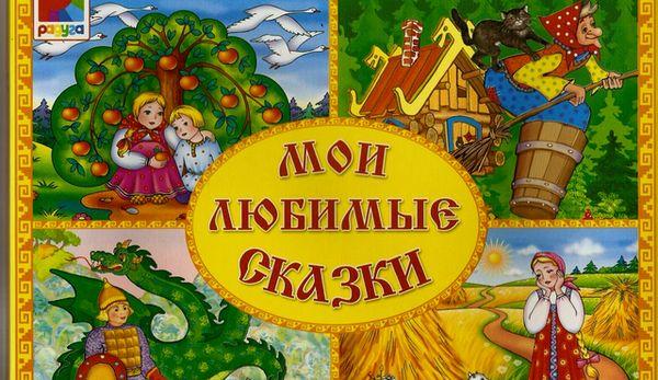 Большой праздник белой лисы— Сказка—читает Павел Беседин