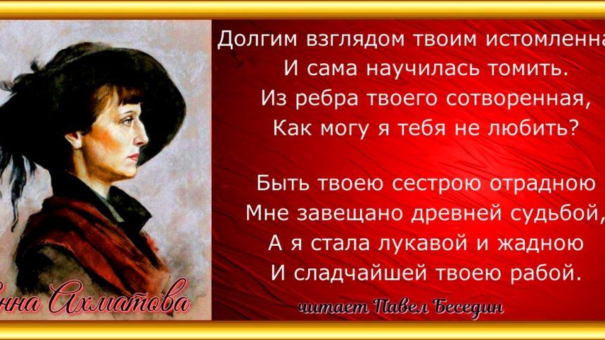 Долгим взглядом твоим истомленная. — Анна Ахматова. — читает Павел Беседин