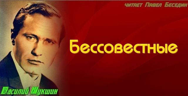 Бессовестные. —Василий Шукшин.— читает Павел Беседин.