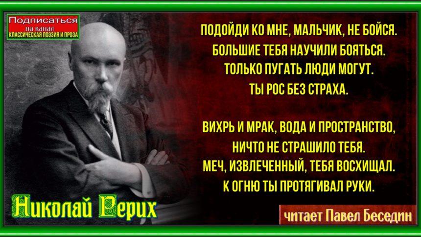 Бог даст Николай Рерих читает Павел Беседин