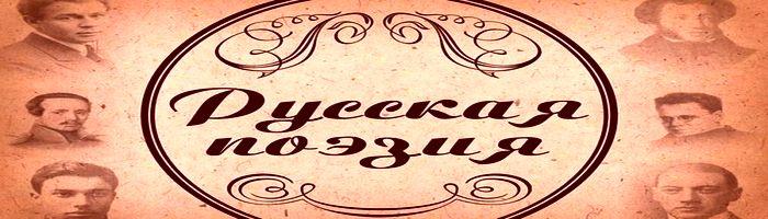 Русская поэзия 18  века