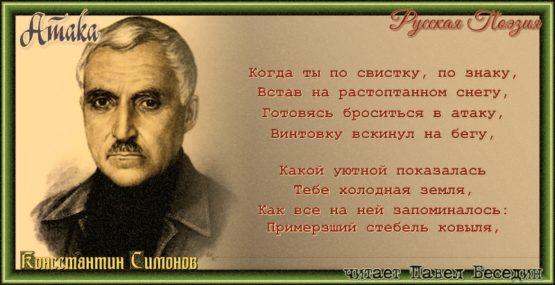 атака. симонов читает павел беседин