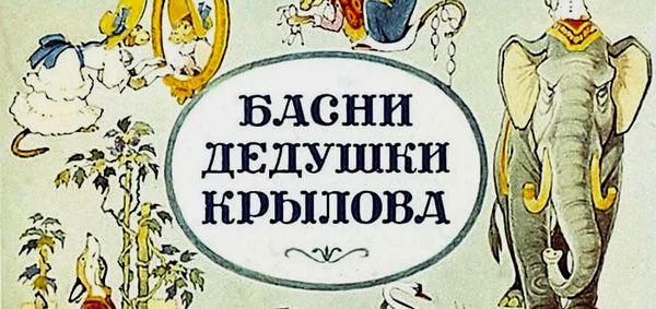 Иван Крылов  Избранное