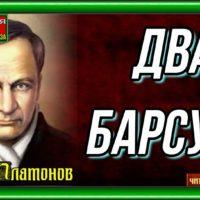 Два барсука —Андрей Платонов— читает Павел Беседин