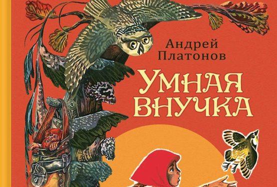 Умная внучка— Андрей Платонов —читает Павел Беседин