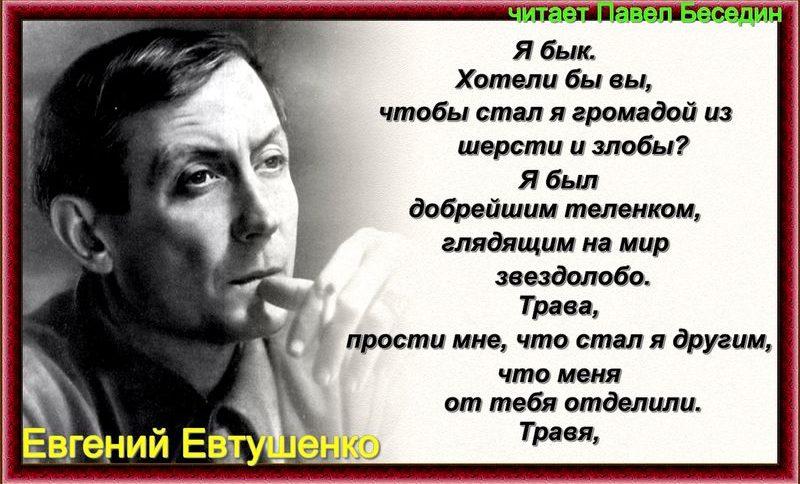 Бык стихи русских поэтов