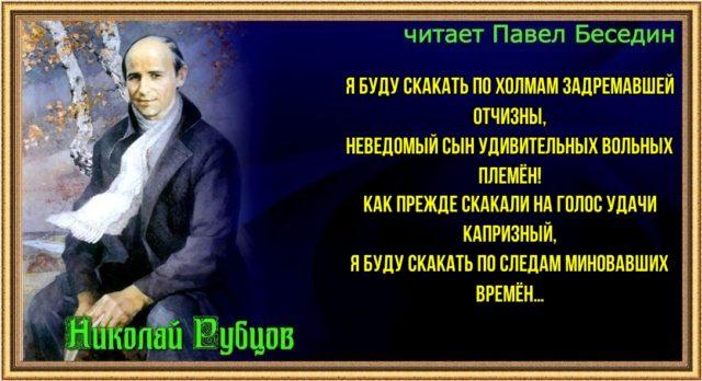 Я буду скакать по холмам задремавшей отчизны— Николай Рубцов —читает Павел Беседин