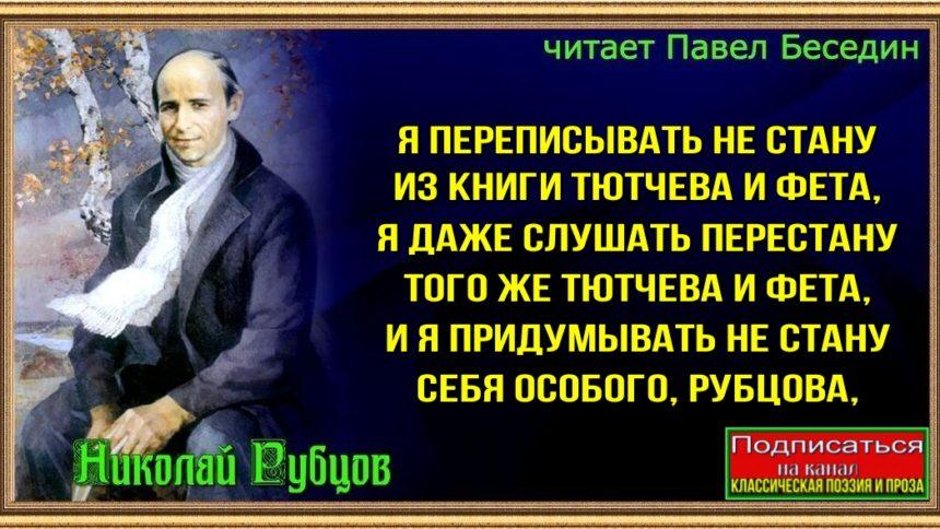 Я переписывать не стану— Николай Рубцов читает Павел Беседин