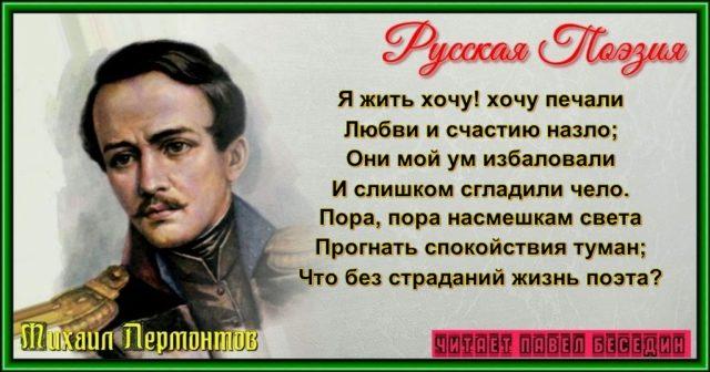 Я жить хочу! хочу печали — Михаил Лермонтов —читает Павел Беседин